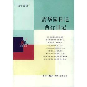 清华园日记+西行日记
