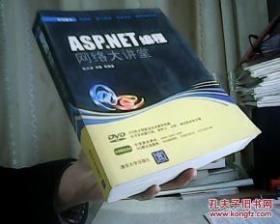 ASP.NET编程网络大讲堂