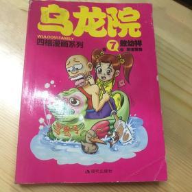 乌龙院四格漫画系列(第7卷):泡沫鸳鸯