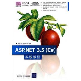ASP.NET 3.5(C#)实践教程
