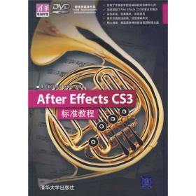 After Effects CS3标准教程(附DVD光盘1张)
