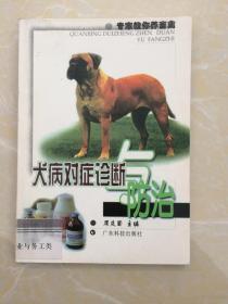 犬病对症诊断与防治