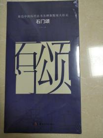原色中国历代法书名碑原版放大折页《石门颂》