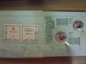 水浒传彩色纪念银币第一组2枚面值20元