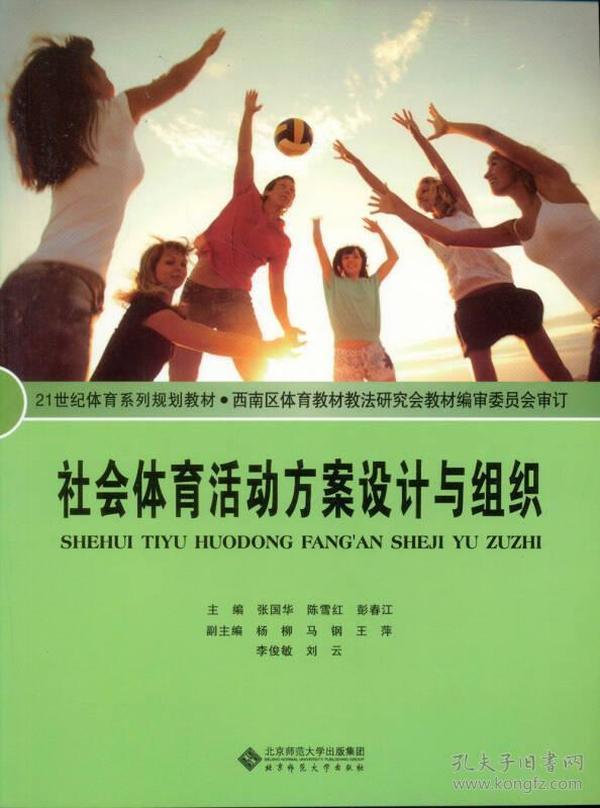 社会体育活动方案设计与组织 张国华 北京师范 9787303106769