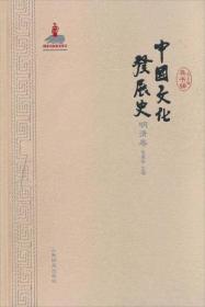 中国文化发展史 明清卷  E2XIE
