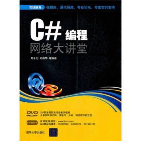 C#编程网络大讲堂