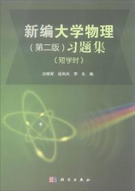 新编大学物理(第二版)习题集(短学时)