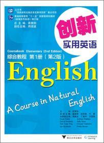 特价~创新实用英语综合教程(第1册第2版) 9787308150293