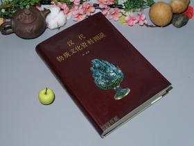 汉代物质文化资料图说