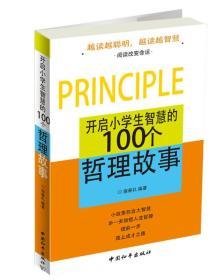 开启小学生智慧的100个哲理故事