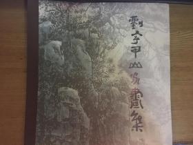 刘宇甲山水画集 (刘宇甲毛笔签赠本)