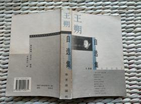【超珍罕   王朔 签名 】王朔自选集==== 1998年3月一版一印 20000册