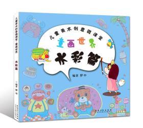 儿童美术创意丛书:童画世界·水彩篇