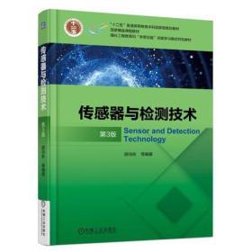 传感器与检测技术 第3版 胡向东 机械工业出版社