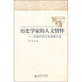 历史学家的人文情怀:近现代西方史家散文选