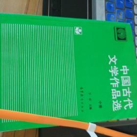 中国古代文学作品选.中册