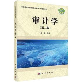 科学版精品课程立体化教材·管理学系列:审计学(第二版)
