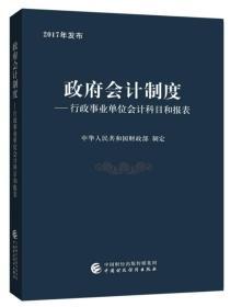 政府会计制度 中华人民共和国财政部 中国财政经济出版社一 9787509578650