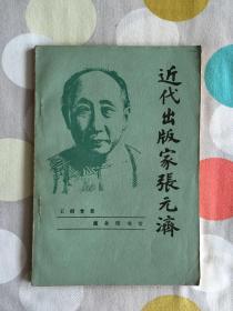 近代出版家张元济 84年一版一印