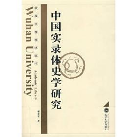 武汉大学学术丛书:中国实录体史学研究