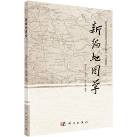 新编地图学