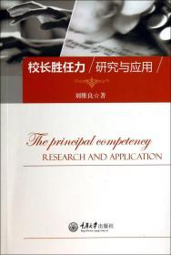 教师素质教育系列丛书:校长胜任力研究与应用