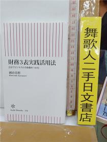 财务3表实践活用法      国贞克则    64开朝日文库综合书   日文原版