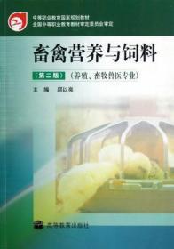 畜禽营养与饲料(第二版)(养殖畜牧兽医专业)