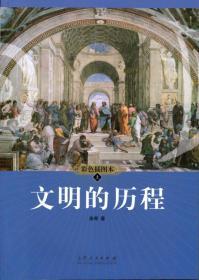 文明的历程【全三册】9787209079662山东人民