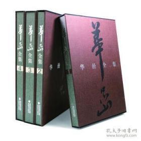 华嵒全集四册全,包国内邮