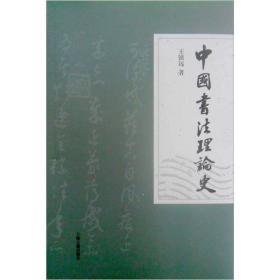 中国书法理论史