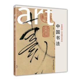 蓝珊瑚人文通识读本:中国书法