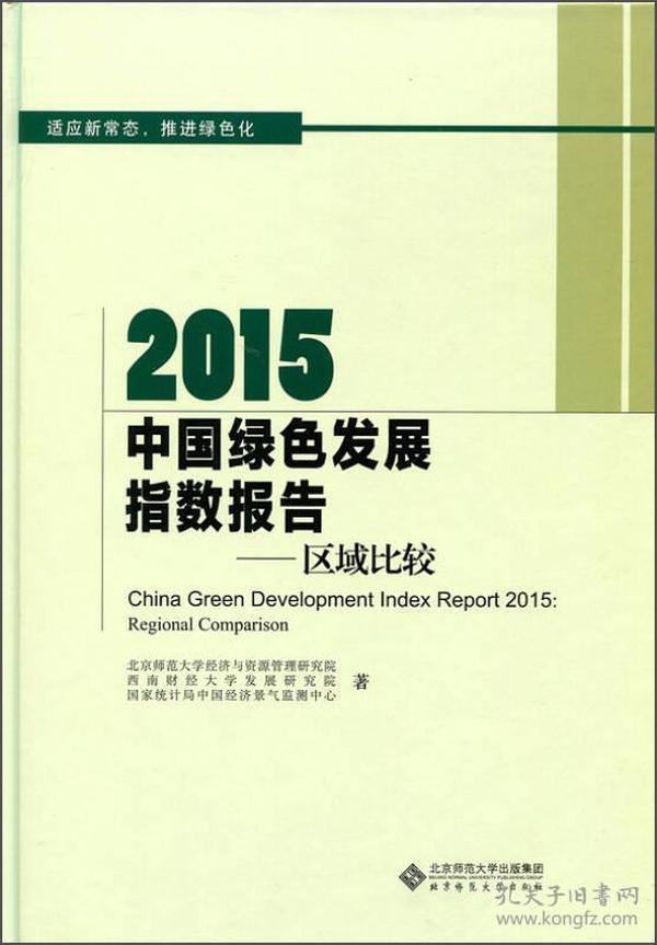 正版】当代中国发展报告:2015中国绿色发展指数报告:区域比较