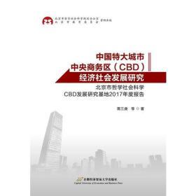 中国特大城市中央商务区(CBD)经济社会发展研究