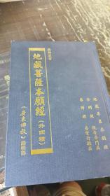 地藏菩萨本愿经(外四种)