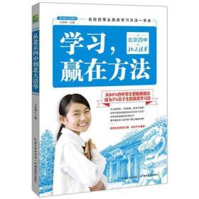 学习赢在方法:从北京四中到北大清华q