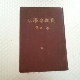 毛泽东选集第三卷(此版本少见)