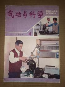 气功与科学 1984年第4期