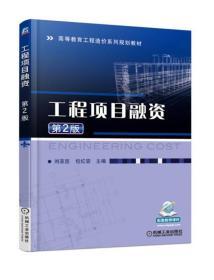 工程项目融资 第2版