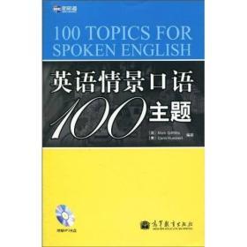 《英语情景口语100主题》