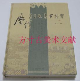 历代农民起义军钱币 文物出版社精装