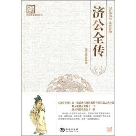 古典文学系列丛书:济公全传(百部国学精装版)