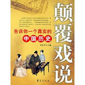 颠覆戏说:告诉你一个真正的中国历史..---