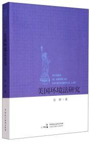 美国环境法研究