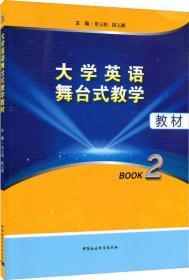 大学英语舞台式教学教材(BOOK2)