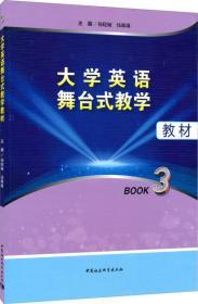 大学英语舞台式教学教材(BOOK3)
