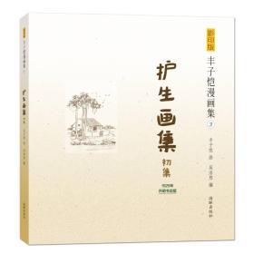 护生画集:初集/丰子恺漫画集(据1928年开明书店版影印)