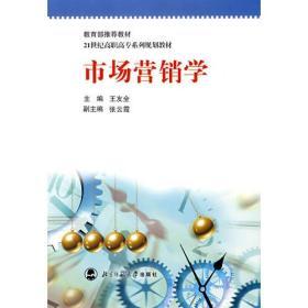 市场营销学/21世纪高职高专系列规划教材