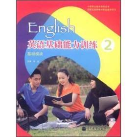 英语基础能力训练2:基础模块